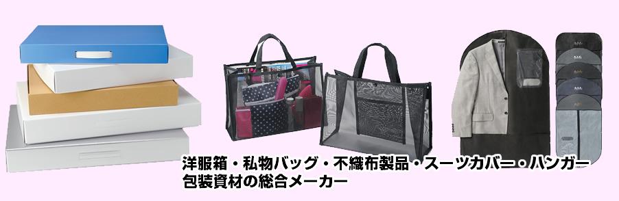 洋服箱・不織布製品・スーツカバー・ハンガー包装資材の総合メーカー